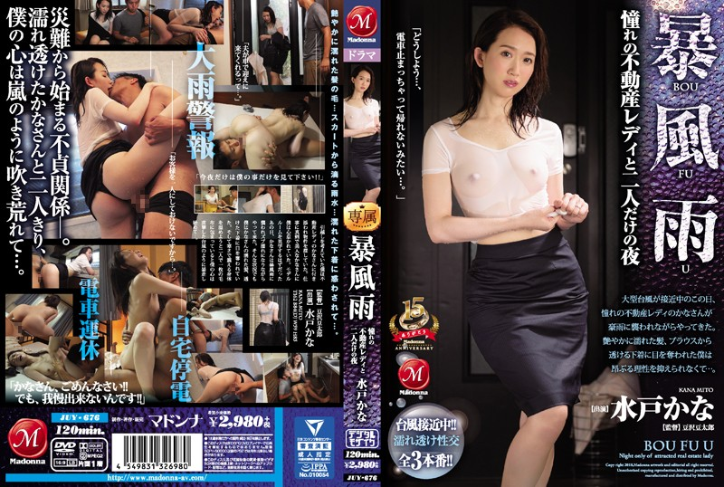 Watch Real Estate Lady Of Longing Storm And Mito Kana Just For Two People At Night