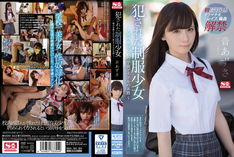 Watch A School Uniform That Was Committed Azusa Girl Sound 8211 The End Of School Idol Held A Weakness 8211 Sound Azusa