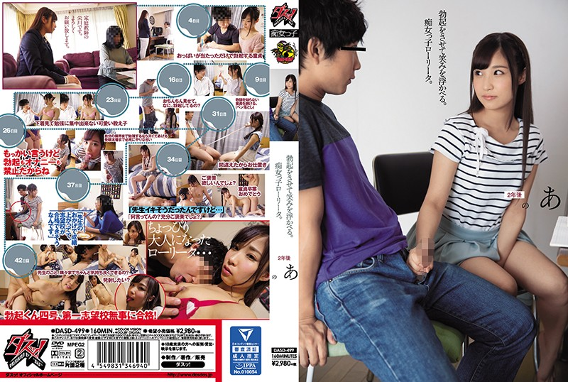 Free Tube: Have An Erection And SmileSlutcher LolitaTwo Years Later Akikawa Ooa