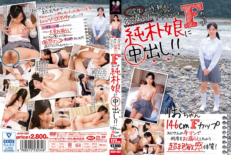 Free Tube: ○ When I Was A StudentIt Was Trauma That I Leaked It Out In Morning Assembly 8230 I Cum Into F Cup Pure Musume  Riochan 146 Cm F Cup