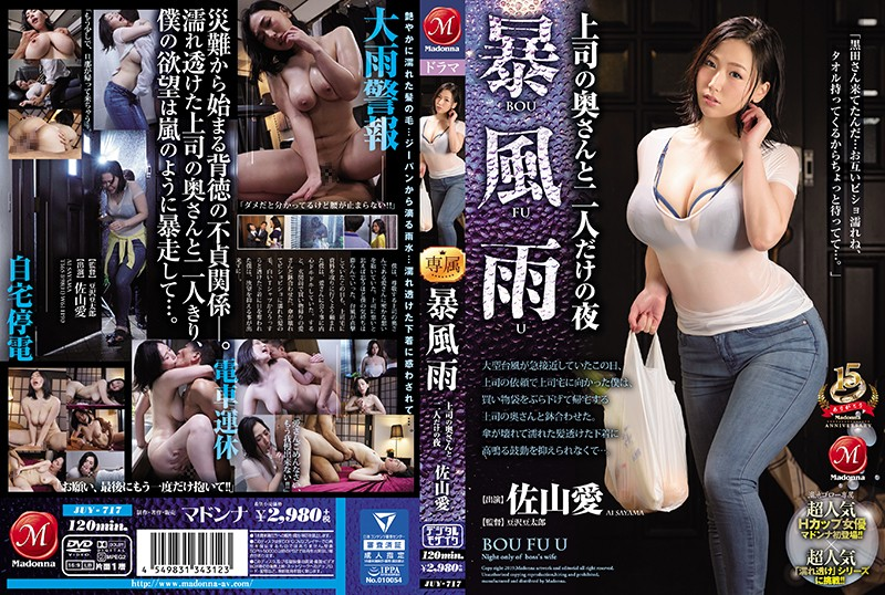 Watch A Storm With My Boss039s Wife And Only Two Nights Sayama Ai