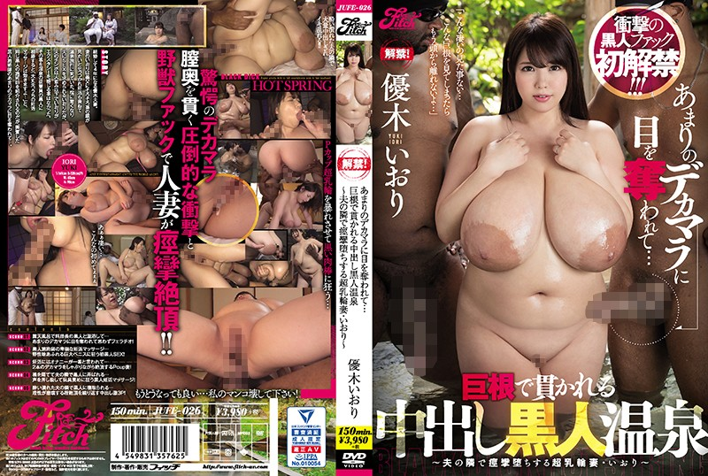 Free Tube: Stolen From Too Much Deca 8230 Cream Pies Black Hot Springs Penetrated By A Huge Cock 8211 Successful Bodied Wife Fallen Wildering Next To Her Husband 8211 IoriYuki Yuuki