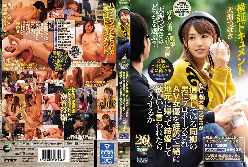 Free Tube: Verification Document If Tianma Hsubasa Is Propose To A Fellow Country Man Who Is Trusting And Leaving An AV Actress And Being Told That They Want Me To Get Married Together And Return Home Locate Tianhai Tsubasa Tracking Days 86 Days Staff · Stakeholders 42 People There Are Tears With Laughter There Is Erotic Real Human Drama