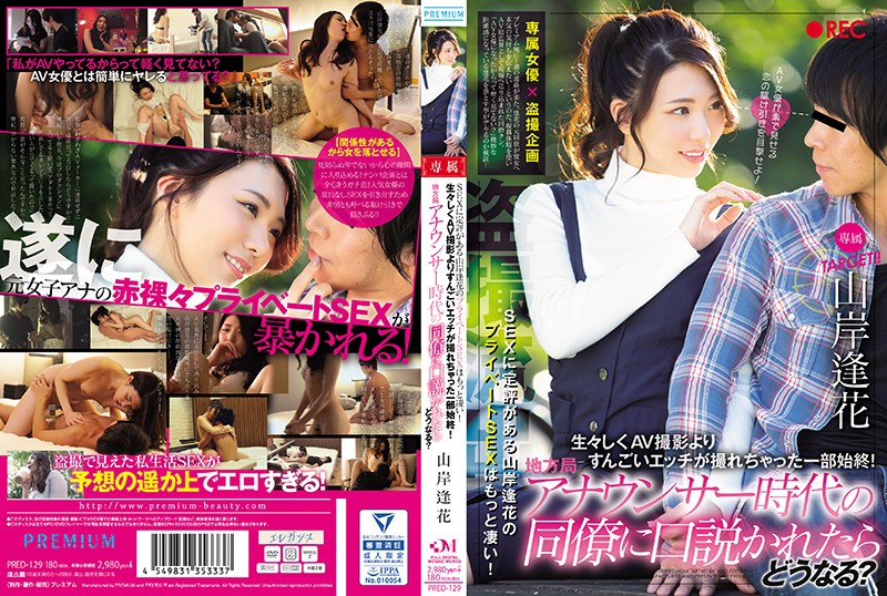 Free Tube: Yamagishi Aka039s Private SEX With A Reputation For SEX Is More AmazingLively And Vividly Than The AV Shoot I Got A Horny Etch And A Whole Part Of It What Will Happen If Colleagues Of The Local Station Announcer Urgent Question Yamagishi Aka