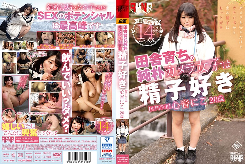Free Tube: Pure Camera Grown In The Country Girls Are Sperm Favorite Heart Sound This 20 Year Old Professional Student