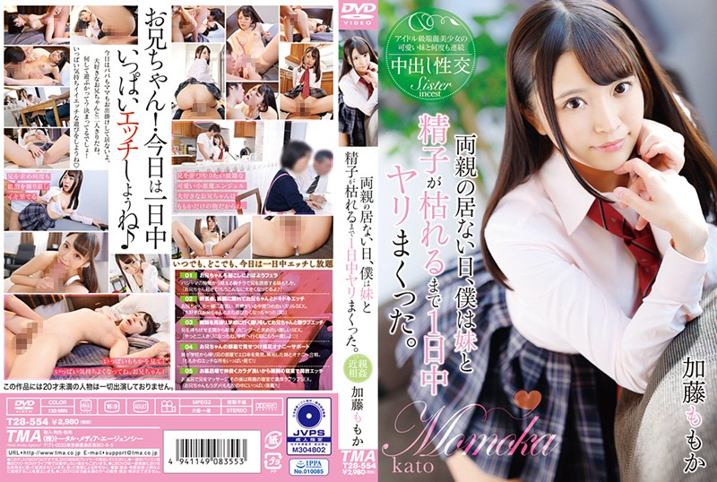 Free Tube: On The Day My Parents Are AwayI Snapped All Day Long Until My Sister And Sperm Died Kato Momoka