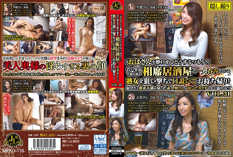 Free Tube: 8220What Are You Planning To Do With Your Lady Getting Drunk8221Take Away And Take Away A Mature Woman Who Is Drinking Alone In A Tavern That Overflows With Young Men And WomenLoneliness And Frustration Solicited Amateur039s Dry Body039s Body Got Wet Often VOL31