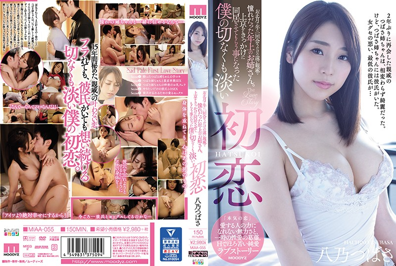 Free Tube: Older Elder Sister Who Was Yearning In A Distant Relative Who Only Meets Once A Year In New YearMy Painful Love For The First Time In My Life When I Was Forced To Live With Him In Tokyo Yano Winged
